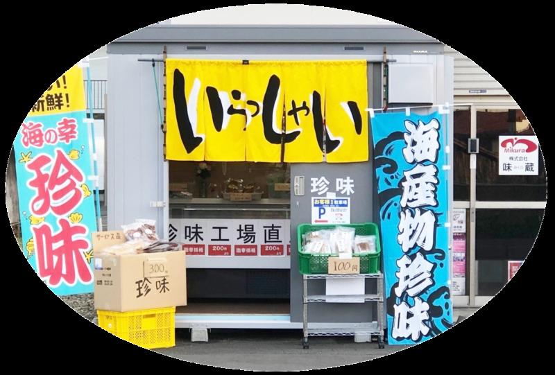珍味の味蔵(みくら)