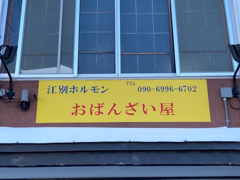 江別ホルモン おばんざい屋