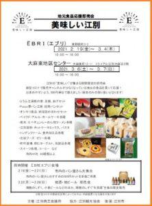 地元食品応援即売会「美味しい江別」
