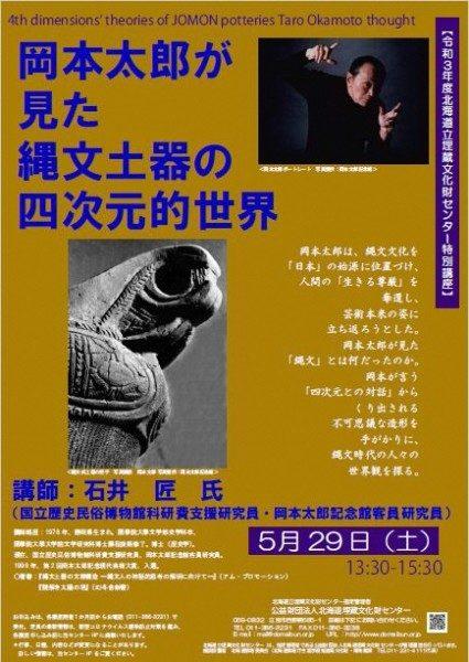 令和3年度考古学講座「岡本太郎が見た縄文土器の四次元的世界」