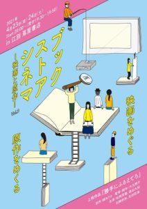 BOOKSTORE CINEMA -映画と原作- vol.3『勝手にふるえてろ』