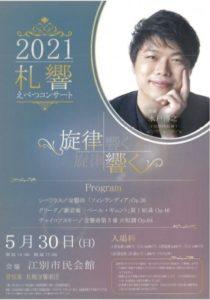 2021札響えべつコンサート≪延期開催≫