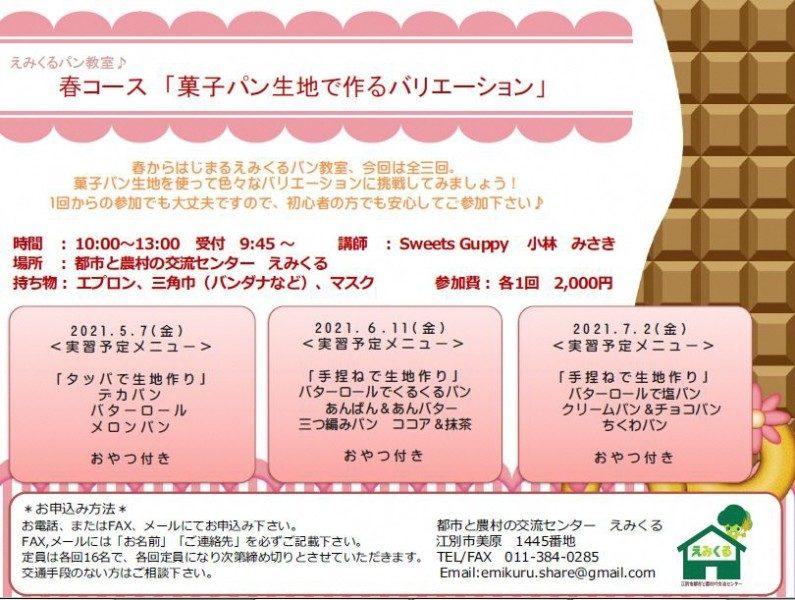 えみくるパン教室♪ 春コース 菓子パン生地で作るバリエーション(受付終了)