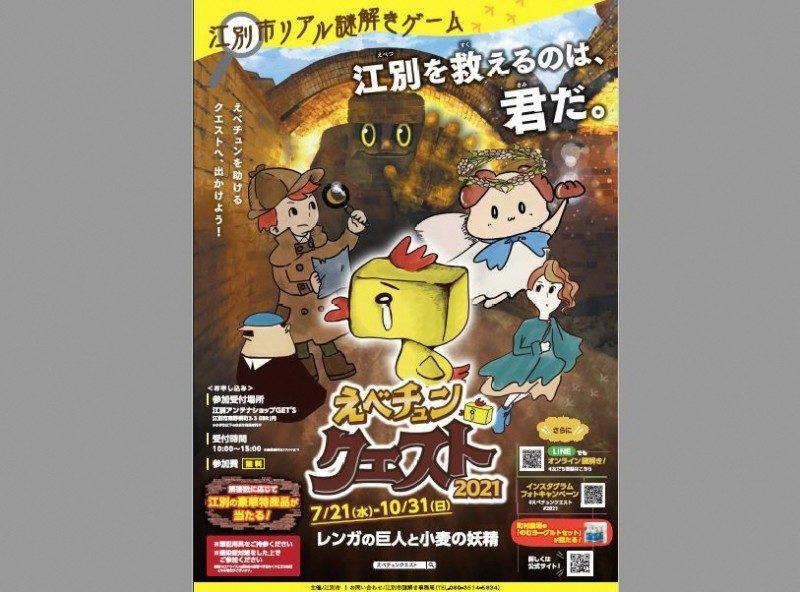 えべチュンクエスト2021 『レンガの巨人と小麦の妖精』