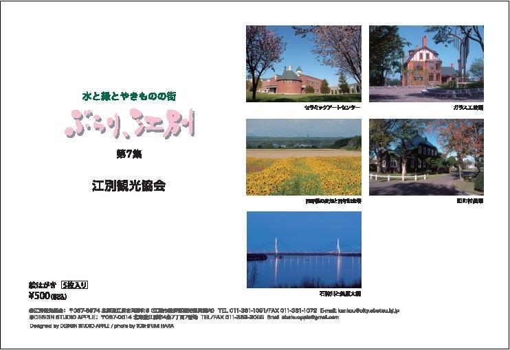 観光絵はがき「ぶらり、江別(第7集)」