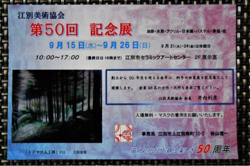 <延期開催>江別美術協会 第50回記念展