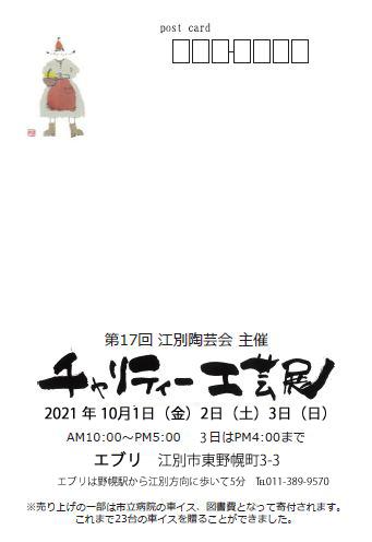 <延期開催>第17回江別陶芸会主催  チャリティー工芸展 「手仕事びとの秋まつり」