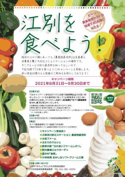 江別を食べよう!キャンペーン