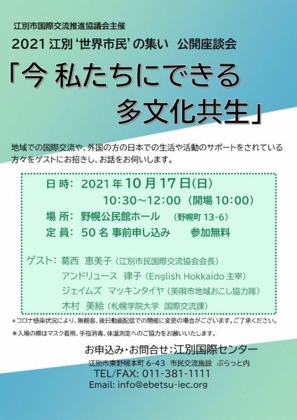 2021 江別'世界市民'の集い 公開座談会