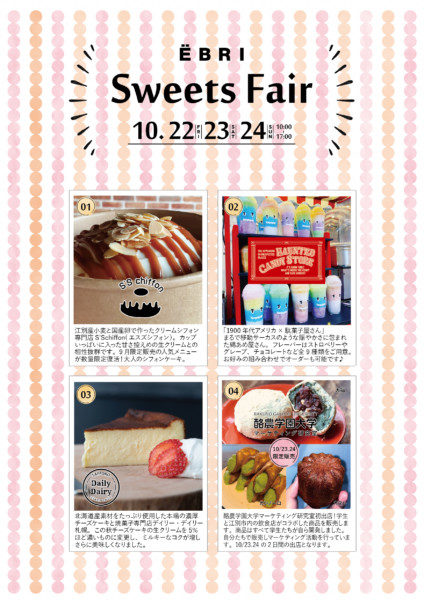 ËBRI Sweets Fair